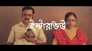 INTERVIEW - Bangla Shruti Natok   Prasenjit Ghosh & Shilpi Aditya Basu   Webaqoof