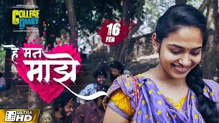 He Man Maze | Shalmali Kholgade | College Diary Marathi Movie | Latest Marathi Song 2019 |  8 March