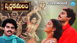 Swarna Kamalam Telugu Full Movie || Venkatesh, Bhanupriya || K Viswanath || Ilayaraja