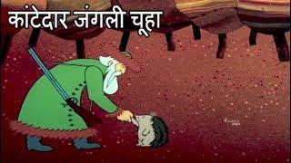 The Hedgehog   कांटेदार जंगली चूहा   Folk Tales   Kids Stories In Hindi