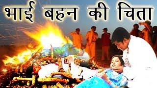 HD - भाई बहन की चिता   Bhai Bahan Ki Chita #Rathore Cassettes HD #Brijesh Shashtri #Kissa