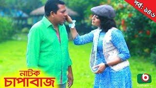 Bangla Comedy Natok | Chapabaj | EP - 146 | ATM Samsuzzaman, Hasan Jahangir, Joy, Eshana, Any