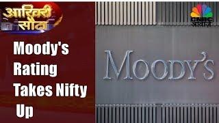Aakhri Sauda | Moody's India Rating Takes Nifty Up | 17th Nov | CNBC Awaaz