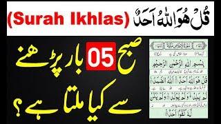 Surah Ikhlas For Children || Quran For Children || wazifa for love in urdu