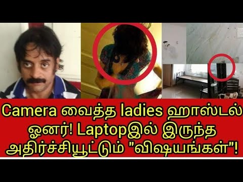 Xxx Mp4 Chennai Ladies Hostel Hidden Camera Case Sanjeev 39 S Shocking Laptop Contents And Details 3gp Sex