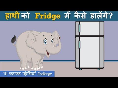 Xxx Mp4 10 Rapid Paheliyan Challenge Paheliyan In Hindi Logical Baniya 3gp Sex