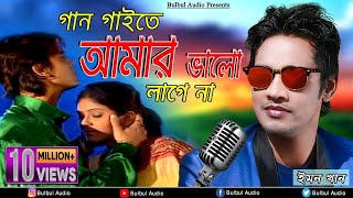 Gan Gaita Amar Valo Lage Na / Mon Buje Na Moner Manush / Emon Khan / Bulbul Audio Center