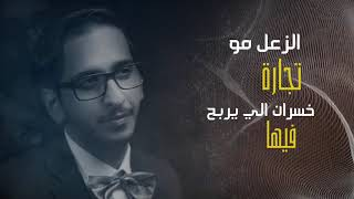 مني ومنك | خالد حامد حصرياً 2018