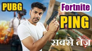 PUBG & Fortnite Me Jeeto Sabse Tez | Role Of Ping in Multiplayer Games & Tournaments | Improve Ping