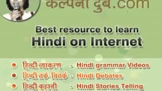 Tulsidas Satsang - ( तुलसीदास-सत्संग ) Learn Hindi Grammar