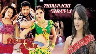 Thirupachi Aruva | Tamil full movie 2015 |Anushka | Sumanth | Kovai Sarala