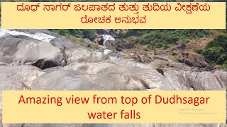 Dudhsagar waterfalls top view