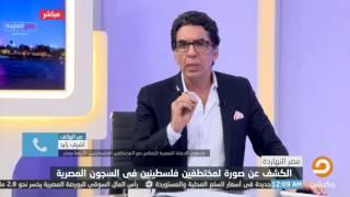 أشرف زايد يكشف تفاصيل إختطاف الفلسطينيين الأربعة علي الأراضي المصرية !