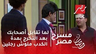 مسرح مصر - لما تقابل أصحابك بعد التخرج بمدة... الكدب ملوش رجلين