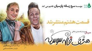 # Khale Sooske Series - Episode 8   سریال هشتگ خاله سوسکه قسمت هشتم