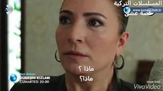 مسلسل بنات الشمس إعلان الحلقة 35 مترجم