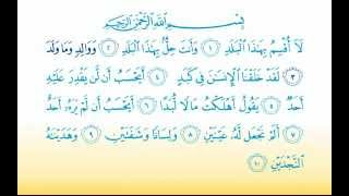 Surat Al-Balad 90 سورة البلد - Children Memorise - kids Learning quran