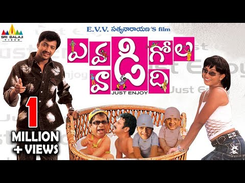 Evadi Gola Vaadidi | Telugu Latest Full Movies | Aryan Rajesh, Deepika | Sri Balaji Video