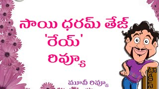Sai Dharam Tej Rey Telugu Movie Review