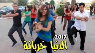 اغنية الدنيا خربانة (الخلق تعبانة) محمود منصور - اجدد اغاني 2017 حصريا | يلا شعبي 2017