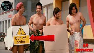[EWW] DOUBLE DHAMAAL FULL MOVIE (69) MISTAKES FUNNY MISTAKES DOUBLE DHAMAAL