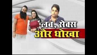 क्या है विश्वास,Ram Rahim और Honeypreet का Love, Sex और Dhokha?