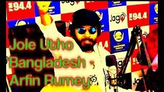 Jole Utho Bangladesh - Arfin Rumey ¦ 2017 ¦ Jago FM 94.4 version ¦ আরফিন রুমি ¦