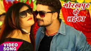 Gorakhpur Ke Laike - Oka Boka Khelawe Balamua - Jitendra Kumar Lucky - Bhojpuri Hit Songs 2017 New