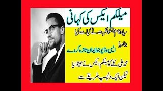 Melcolm x biography in Urdu by Life History || میلکم ایکس کی سچی کہانی