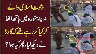 What Happened With Dawat e Islami in Madina Munawara Saudi Arabia