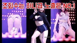 레이샤 직캠 엑기스 Top 6 / Laysha Sexy Fancam Top 6