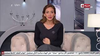 صبايا مع ريهام سعيد - اسرة برنامج صبايا تقدم العزاء في وفاة المنتج أحمد السيد