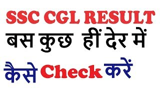 SSC CGL RESULT   SSC CGL 2016 RESULTS   How To Check result   SSC CGL Final RESULT