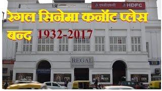 Regal Cinema CP Closing  😭 Regal Cinema History and Old Pics