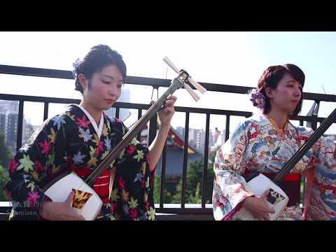 Shamisen Girls Ki&Ki Tsugaru Jongara Bushi
