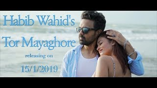 Habib Wahid - Tor Mayaghore - New Song 2019 - Official Teaser