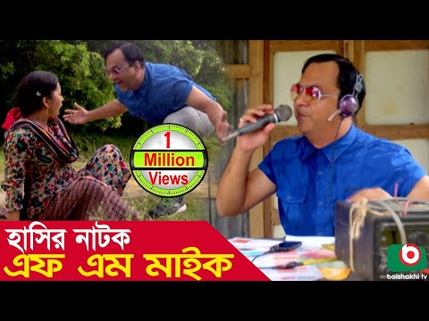 Bangla Comedy Natok   Fm Mic   Mir Sabbir, Farhana Mili, Mahmudul Islam Mithiu   Funny Natok
