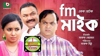 Bangla Comedy Natok | Fm Mic | Mir Sabbir, Farhana Mili, Mahmudul Islam Mithiu | Funny Natok
