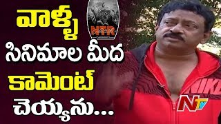 RGV Comments About NTR's Biopic & His Movie with Nagarjuna    #Face2Face    NTV