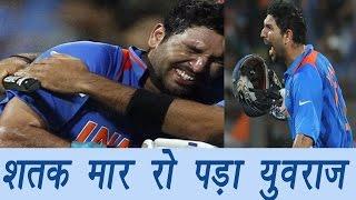 Yuvraj Singh cries after scoring 14th hundred , MS Dhoni controls Yuvi   वनइंडिया हिंदी