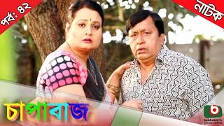 Bangla Comedy Natok  | Chapabaj  EP - 42 | ATM Samsuzzaman, Joy, Eshana, Hasan Jahangir, Any