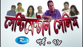 Sentimental Selim | Ep-78 | Zahid Hasan | Bangla Serial Drama | Rtv