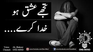 Tujhe Ishq Ho Khuda Karay || (Complete Ghazal) || Sad Urdu Poetry