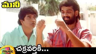 Chakravarthiki Video Song | Money Telugu Movie Songs | JD Chakravarthy | Jayasudha | Mango Music