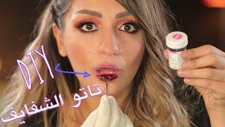 تاتو الشفايف من المطبخ | DIY lipstick tint