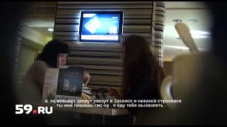 Новости Перми: интим за «комплимент»
