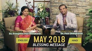 मई का महीना 2018 के लिए प्रतिज्ञा   Blessing Message    Dr. Paul Dhinakaran & Sis. Evangeline Paul
