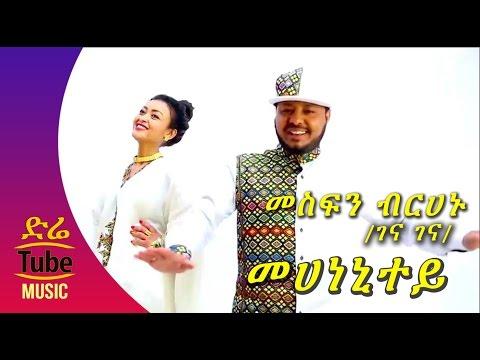 Ethiopia Mesfin Berhanu Gena Gena Mehanenity NEW Tigrigna Music Video 2016