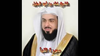 سورة النبأ كاملة بصوت الشيخ خالد الجليل جودة عالية 078