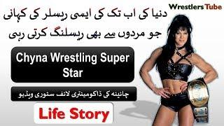 Chyna, (Wwe Super Women) Life Story in Urdu/Hindi|Chyna Shocking Death|Chyna Dead|Chyna Biography